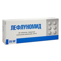 Лефлуномид, 20 мг, таблетки, покрытые пленочной оболочкой, 30 шт.