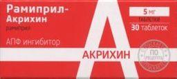 Рамиприл-Акрихин, 5 мг, таблетки, 30шт.