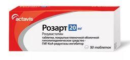 Розарт, 20 мг, таблетки, покрытые пленочной оболочкой, 90 шт.