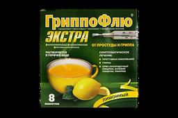 Гриппофлю экстра от простуды и гриппа, порошок для приготовления раствора для приема внутрь, со вкусом лимона, 13 г, 8 шт.