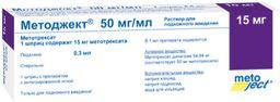 Методжект, 50 мг/мл, 15 мг, раствор для подкожного введения, 0.3 мл, 1шт.