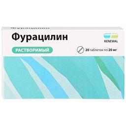 Фурацилин, 20 мг, таблетки для приготовления раствора для местного применения, растворимый, 20 шт.