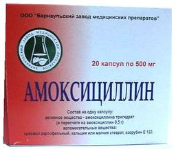Амоксициллин, 500 мг, капсулы, 20 шт.