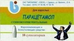 Парацетамол (свечи), 500 мг, суппозитории ректальные, 10 шт.