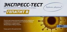 ИммуноХром экспресс-тест на выявление Гепатита B в крови