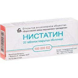 Нистатин,