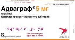 Адваграф, 5 мг, капсулы пролонгированного действия, 50 шт.
