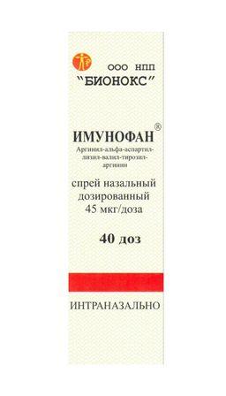 Имунофан, 45 мкг/доза, спрей назальный дозированный, 8.5 мл, 1 шт.