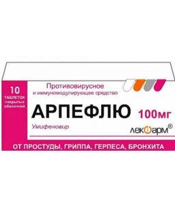 Арпефлю, 100 мг, таблетки, покрытые пленочной оболочкой, 10шт.
