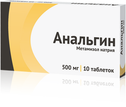 Анальгин, 500 мг, таблетки, 10 шт.
