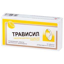 Трависил, таблетки для рассасывания, лимонные(ый), 16 шт.