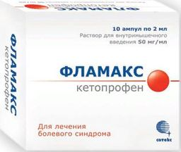 Фламакс, 50 мг/мл, раствор для внутривенного и внутримышечного введения, 2 мл, 10 шт.