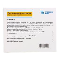 Виталипид Н взрослый, эмульсия для инфузий, 10 мл, 10 шт.