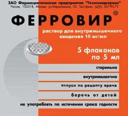 Ферровир, 15 мг/мл, раствор для внутримышечного введения, 5 мл, 5 шт.
