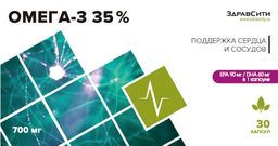 Здравсити Омега-3 35%, 700 мг, капсулы, 30 шт.