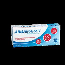 Авиамарин, 50 мг, таблетки, 10шт.