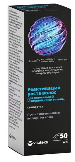 Витатека Сыворотка Реактивация роста волос для нормальной и жирной кожи головы, сыворотка, 50 мл, 1 шт.