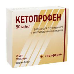 Кетопрофен, 50 мг/мл, раствор для внутривенного и внутримышечного введения, 2 мл, 10шт.