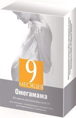 9 месяцев. Омегамама