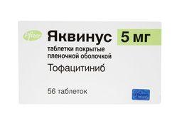 Яквинус, 5 мг, таблетки, покрытые пленочной оболочкой, 56шт.