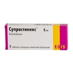 Супрастинекс, 5 мг, таблетки, покрытые пленочной оболочкой, 7шт.
