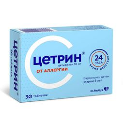 Цетрин, 10 мг, таблетки, покрытые пленочной оболочкой, 30шт.
