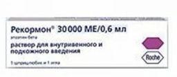 Рекормон, 30000 МЕ, раствор для внутривенного и подкожного введения, 0.6 мл, 1 шт.