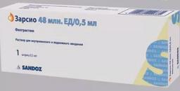 Зарсио, 48 млн.ЕД/0.5 мл, раствор для внутривенного и подкожного введения, 0.5 мл, 1 шт.