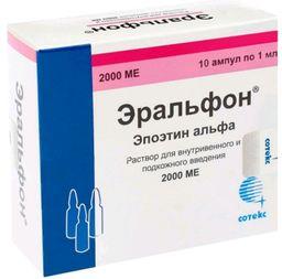 Эральфон, 2000 МЕ, раствор для внутривенного и подкожного введения, 1 мл, 10шт.