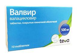 Валвир, 500 мг, таблетки, покрытые пленочной оболочкой, 10шт.