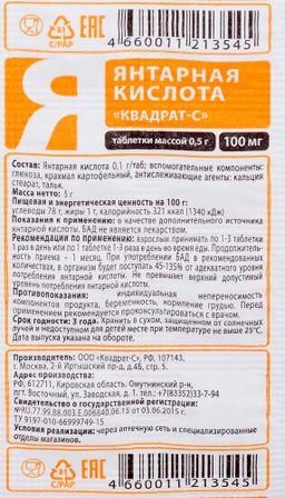 Янтарная кислота Квадрат-С