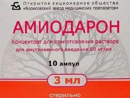 Амиодарон, 50 мг/мл, концентрат для приготовления раствора для внутривенного введения, 3 мл, 10шт.