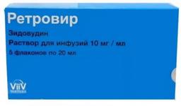Ретровир, 10 мг/мл, раствор для инфузий, 20 мл, 5 шт.