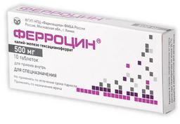 Ферроцин, 500 мг, таблетки, 10шт.
