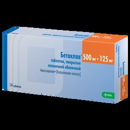 Бетаклав, 500 мг+125 мг, таблетки, покрытые пленочной оболочкой, 14 шт.