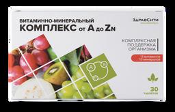 Здравсити Витаминно-минеральный комплекс от А до Zn, таблетки, 30 шт.