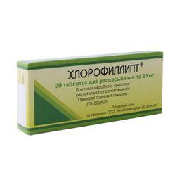 Хлорофиллипт, 25 мг, таблетки для рассасывания, 20 шт.