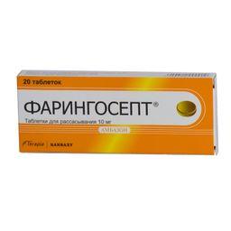 Фарингосепт, 10 мг, таблетки для рассасывания, 20 шт.