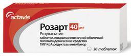 Розарт, 40 мг, таблетки, покрытые пленочной оболочкой, 30 шт.