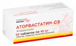 Аторвастатин-СЗ,