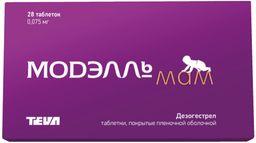 Модэлль Мам, 0.075 мг, таблетки, покрытые пленочной оболочкой, 28шт.