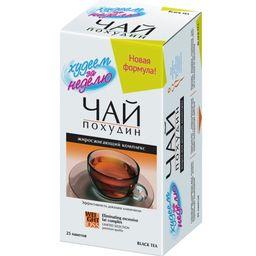 Худеем за неделю чай черный (жиросжигающий комплекс)
