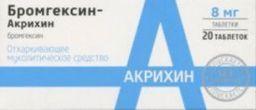 Бромгексин-Акрихин, 8 мг, таблетки, 20 шт.