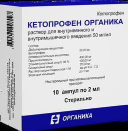 Кетопрофен Органика, 50 мг/мл, раствор для внутривенного и внутримышечного введения, 2 мл, 10шт.