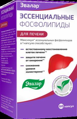 Эссенциальные фосфолипиды (БАД)