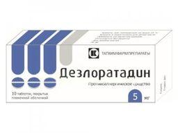Дезлоратадин, 5 мг, таблетки, 10 шт.