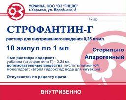 Строфантин-Г