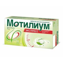 Мотилиум Экспресс, 10 мг, таблетки для рассасывания, 10шт.