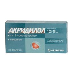 Акридилол, 12.5 мг, таблетки, 30шт.