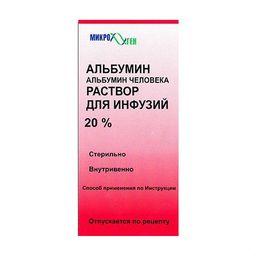 Альбумин, 20%, раствор для инфузий, 50 мл, 1 шт.